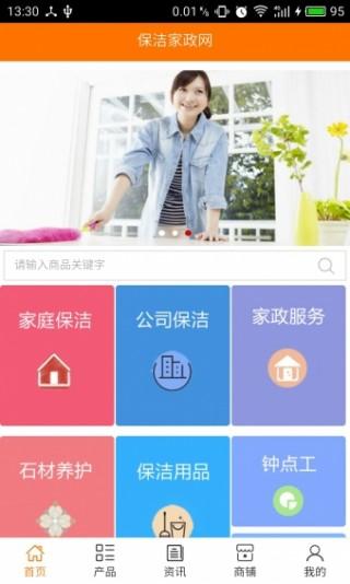 保洁家政网截图(1)