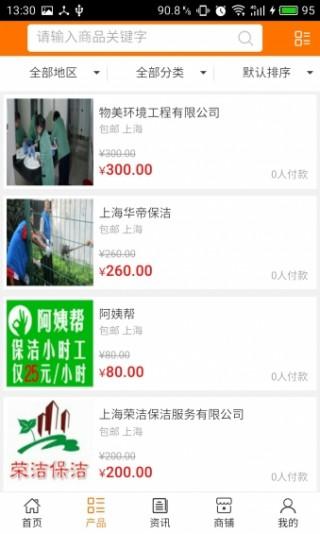 保洁家政网截图(2)