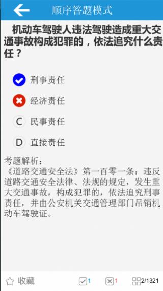 驾考科目一通过宝典截图(4)