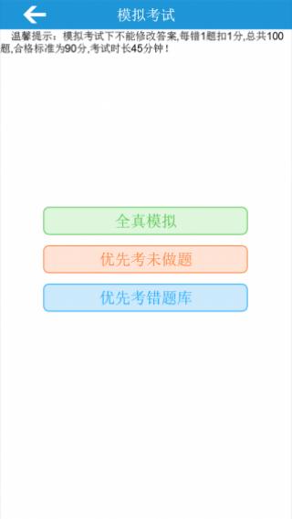 驾考科目一通过宝典截图(5)