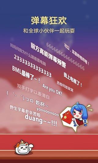 哔哩哔哩动画最新版截图(1)