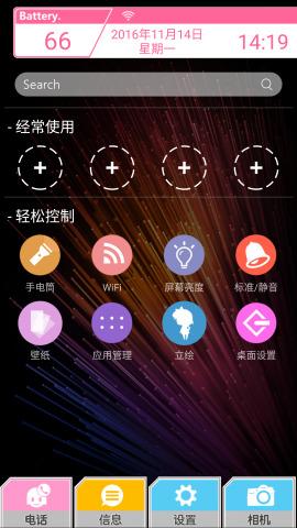 LoveLive手机桌面截图(4)