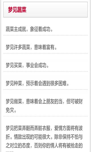 周公解梦修改查询大全截图(3)