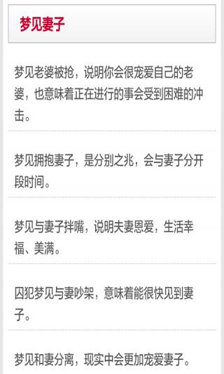 周公解梦修改查询大全截图(4)