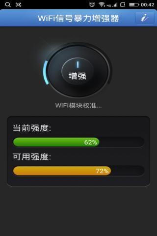 WiFi信号暴力增强器截图(2)
