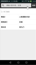 pptv vip修改版截图(4)