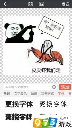 皮皮虾表情包制作截图(4)