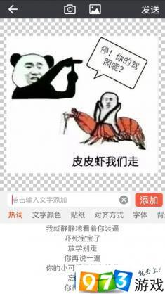皮皮虾表情包制作截图(3)