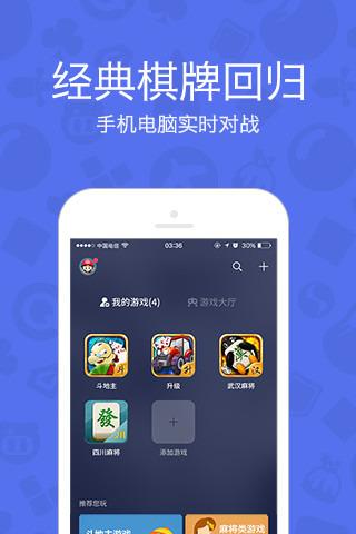 QQ游戏截图(5)