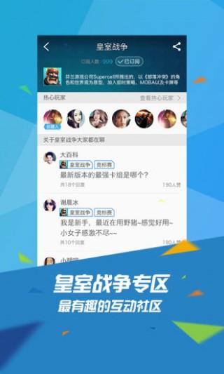 WeGame截图(1)