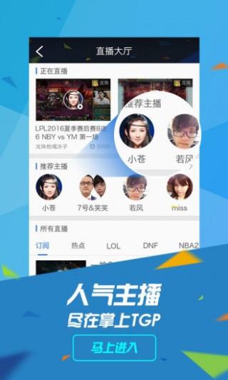 WeGame截图(2)