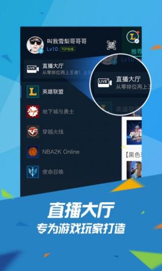WeGame截图(3)