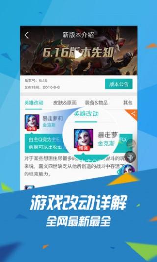 WeGame截图(4)