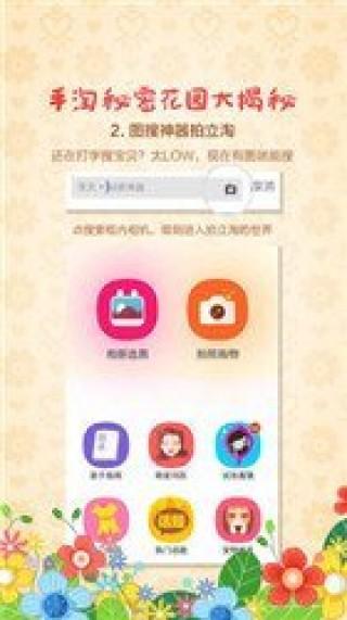 手机淘宝6.5.0截图(4)