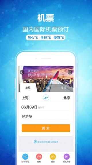 攜程旅行網app iOS版截圖(1)