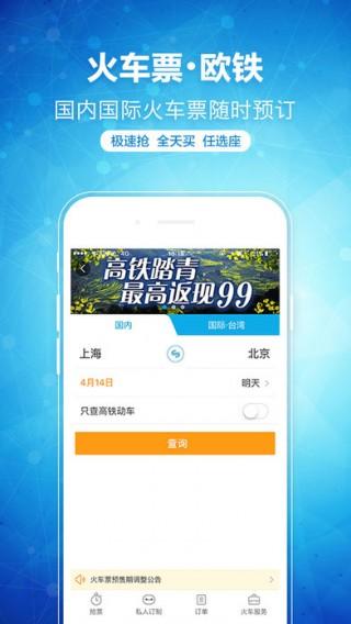 攜程旅行網app iOS版截圖(2)