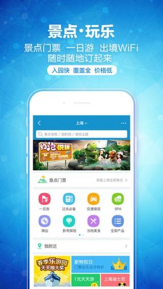 攜程旅行網app iOS版截圖(3)