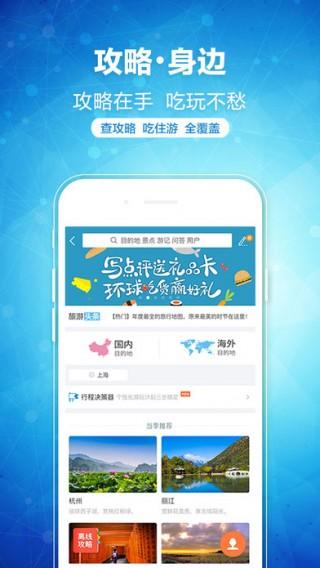 攜程旅行網app iOS版截圖(4)