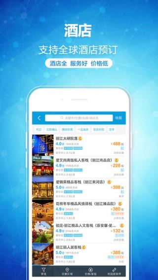 攜程旅行網app iOS版截圖(5)