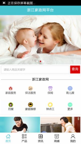 浙江家政网平台截图(1)