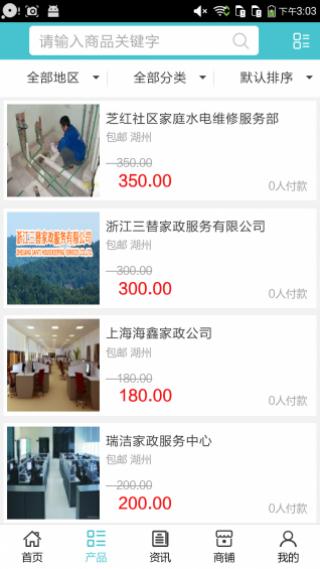 浙江家政网平台截图(2)