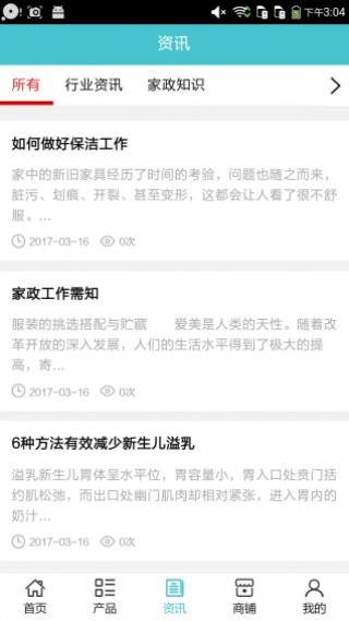浙江家政网平台截图(3)