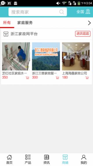 浙江家政网平台截图(4)