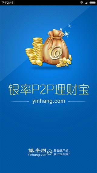 银率P2P理财宝app客户端截图(1)