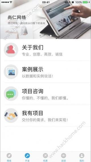尚仁app安卓版截图(4)