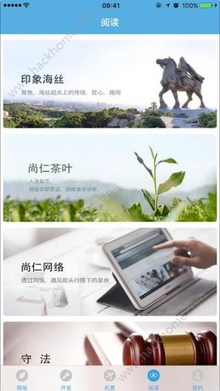尚仁app安卓版截图(3)