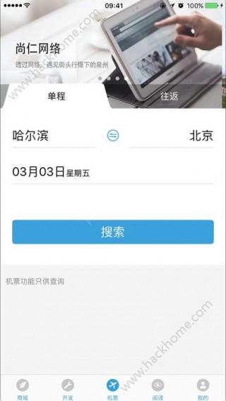 尚仁app安卓版截图(2)