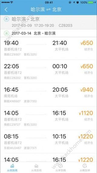 尚仁app安卓版截图(1)