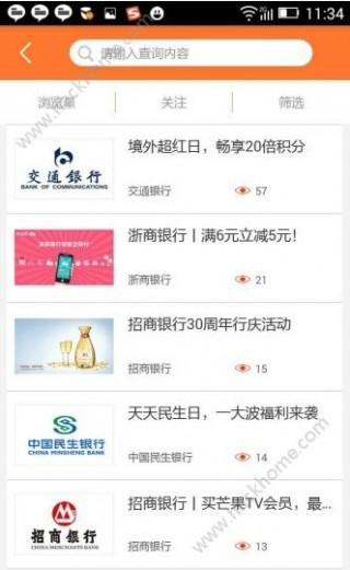 铜钱猫官方app截图(4)