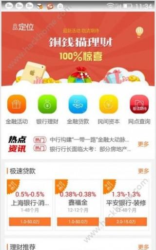 铜钱猫官方app截图(3)
