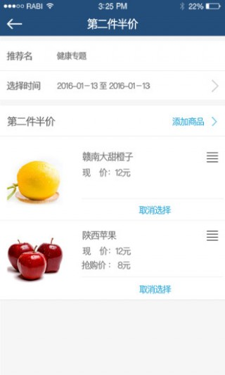 水果1号商家截图(1)