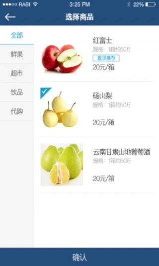 水果1号商家截图(4)