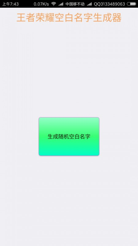 王者荣耀空白名字生成器截图(1)