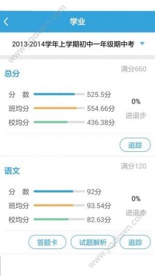 易学习平台查成绩历下截图(2)