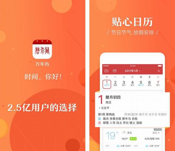 日历天气app V4.5.1截图(1)