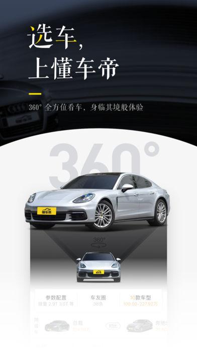 懂车帝-看车选车买车必备神器截图(3)