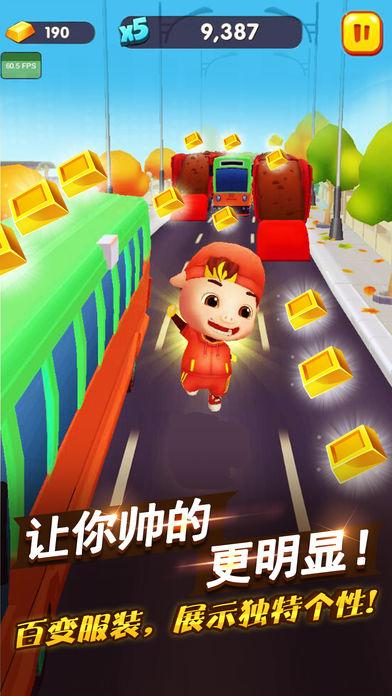 猪猪侠快跑截图(3)