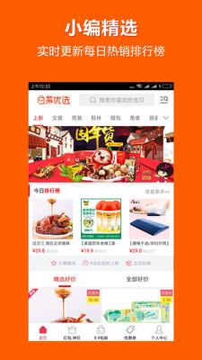 白菜优选app截图(1)