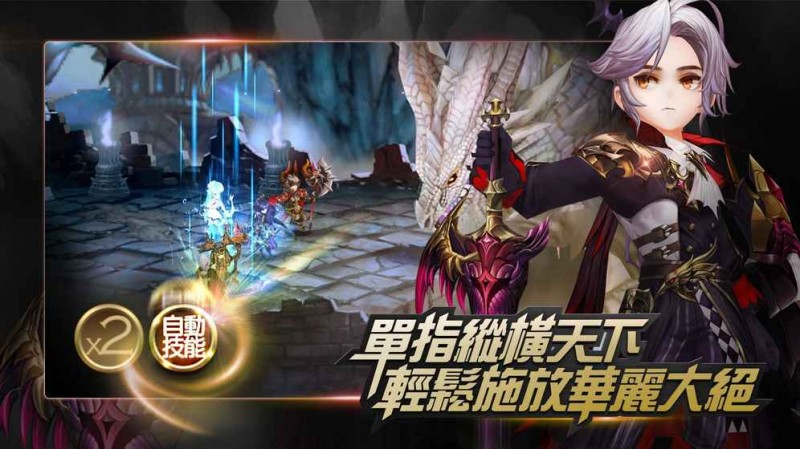 七骑士修改版截图(1)