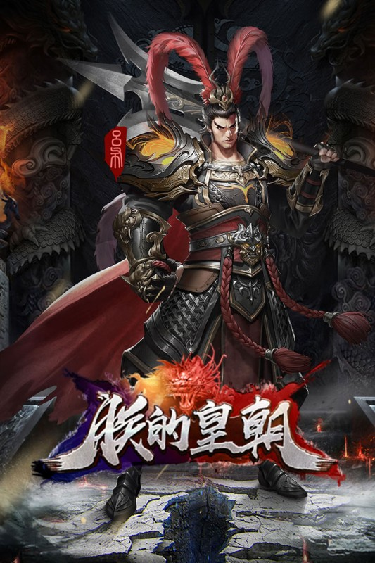 朕的皇朝截图(5)