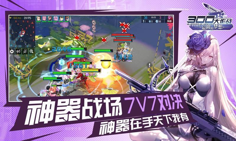 300大作战九游版截图(7)