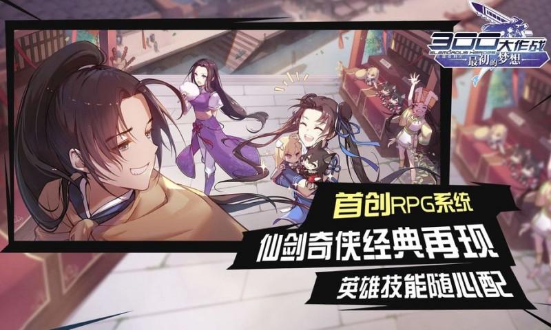 300大作战九游版截图(6)