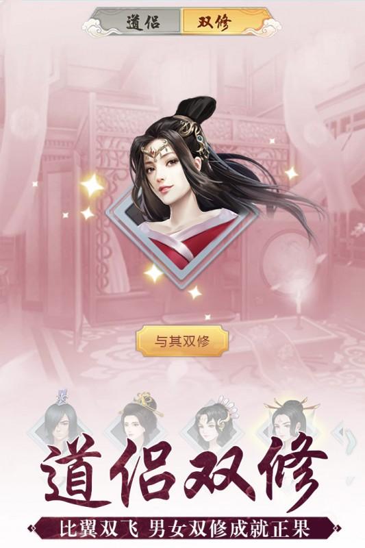 玄元剑仙截图(4)