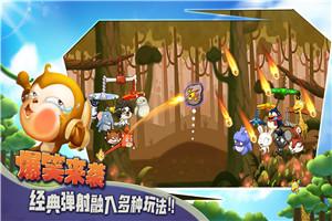 猴子很忙九游版截图(2)