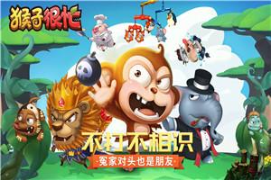 猴子很忙九游版截图(1)
