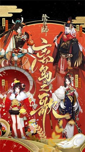 阴阳师截图(2)